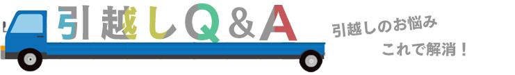 引越しQ&A | 部屋・賃貸物件探し、敷金トラブルなどの疑問を徹底解消